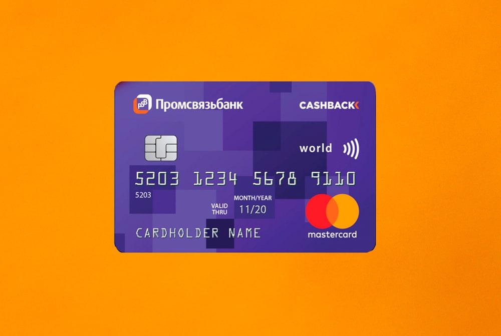 Промсвязьбанк кредит пенсионерам условия