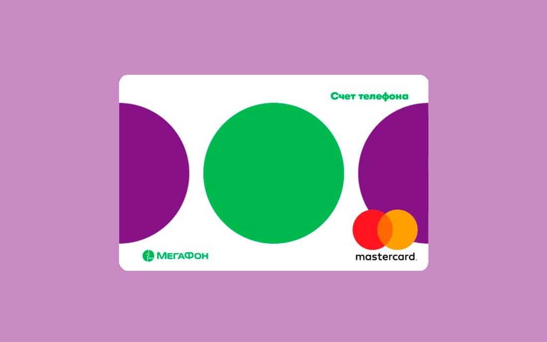 карта мегафон банковская снятие наличных лимит где можно занять деньги онлайн на карту без проверки