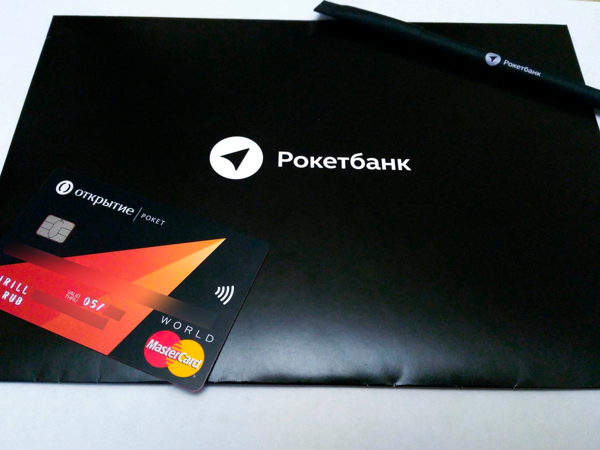 Кредитная карта Рокетбанка: условия и онлайн заявка
