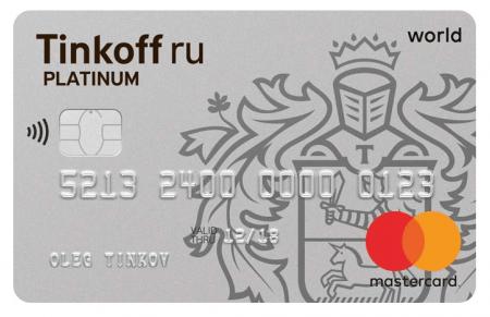 кредитные карты тинькофф с льготным периодом 120 дней