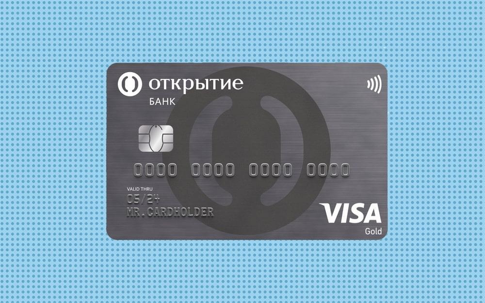 кредитная карта открытие 120 инструкция